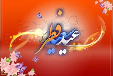 عید سعید فطر فرخنده و مبارک باد