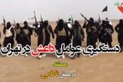 """دانلود مستند """"در عمق ناکامی"""" دستگیری عوامل داعش در تهران"""