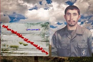 زندگی نامه سردار شهید حسین رضائی+عکس و فیلم