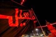 گزارش تصویری از اهتزاز پرچم عزاداری امام حسین (ع) در حرم حضرت علی (ع)