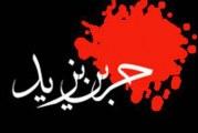 ادب به حضرت زهرا(س) «یزید» را «حُر» کرد