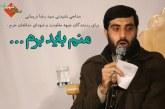 """کلیپ صوتی و تصویری""""منم باید برم"""" با نوای سید رضا نریمانی"""