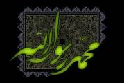 همه خوبی های عالم در وجود پیامبر اسلام نهفته است