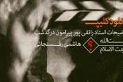 کلیپ توضیحات استاد رائفی پور پیرامون درگذشت هاشمی رفسنجانی