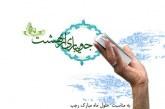ماه رجب ، یک رحم زمانی برای رشد و کسب آمادگی برای ماه های شعبان و رمضان