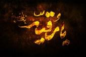 رُخ زهرا نما دارد رقیه / ولی الله کلامی زنجانی
