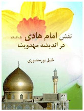 emam-hadi-1394
